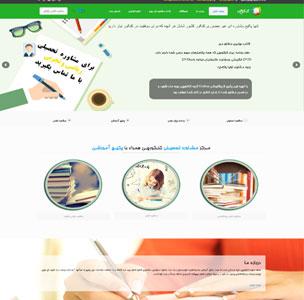 طراحی سایت مشاوره تحصیلی کنکورچی