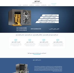 طراحی سایت خدمات و پشتیبانی امداد کاوه