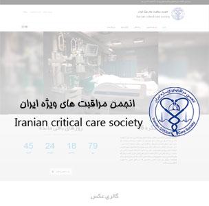 طراحی سایت انجمن مراقبت های ویژه ایران