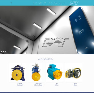 طراحی سایت شرکت آسان راه آسانسور