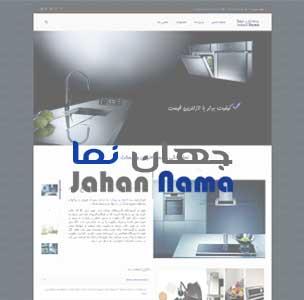 طراحی سایت فروشگاه جهان نما