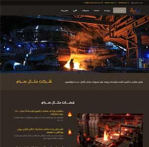 طراحی سایت متال سرام