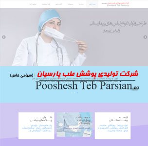 poosheshteb-p-atronweb3-21