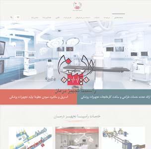 طراحی سایت تجهیزات پزشکی راسپینا مدیکال