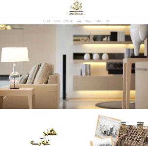 طراحی سایت دکوراسیون داخلی شارگان