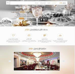 طراحی سایت تالار ارغوان طلایی