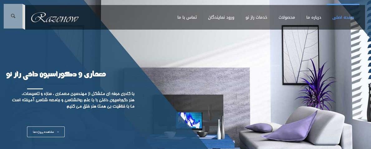 طراحی سایت دکوراسیون داخلی رازنو