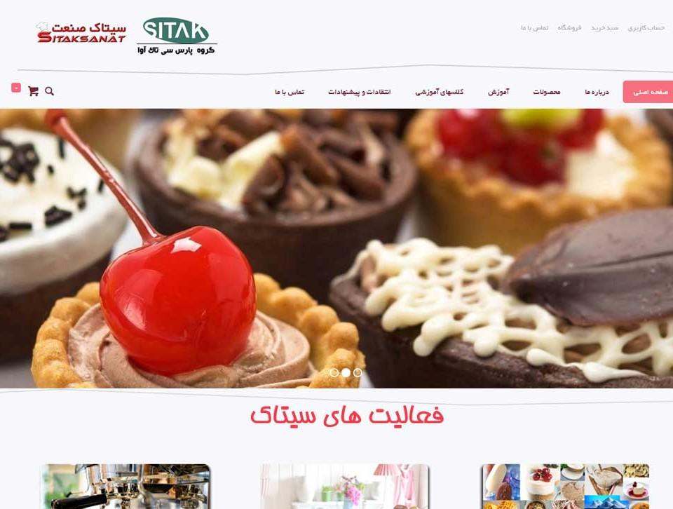 طراحی سایت سیتاک صنعت
