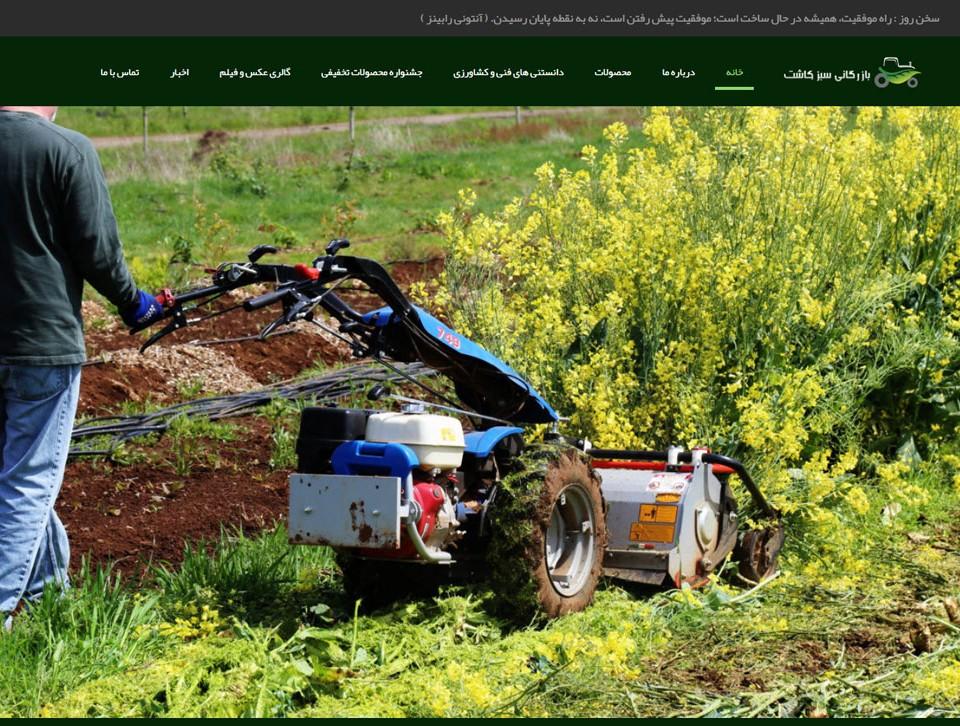 طراحی سایت سبز کاشت
